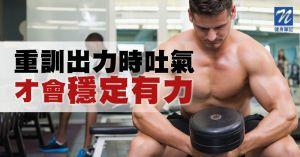 【健身寶典】用力時該吸氣還是吐氣?